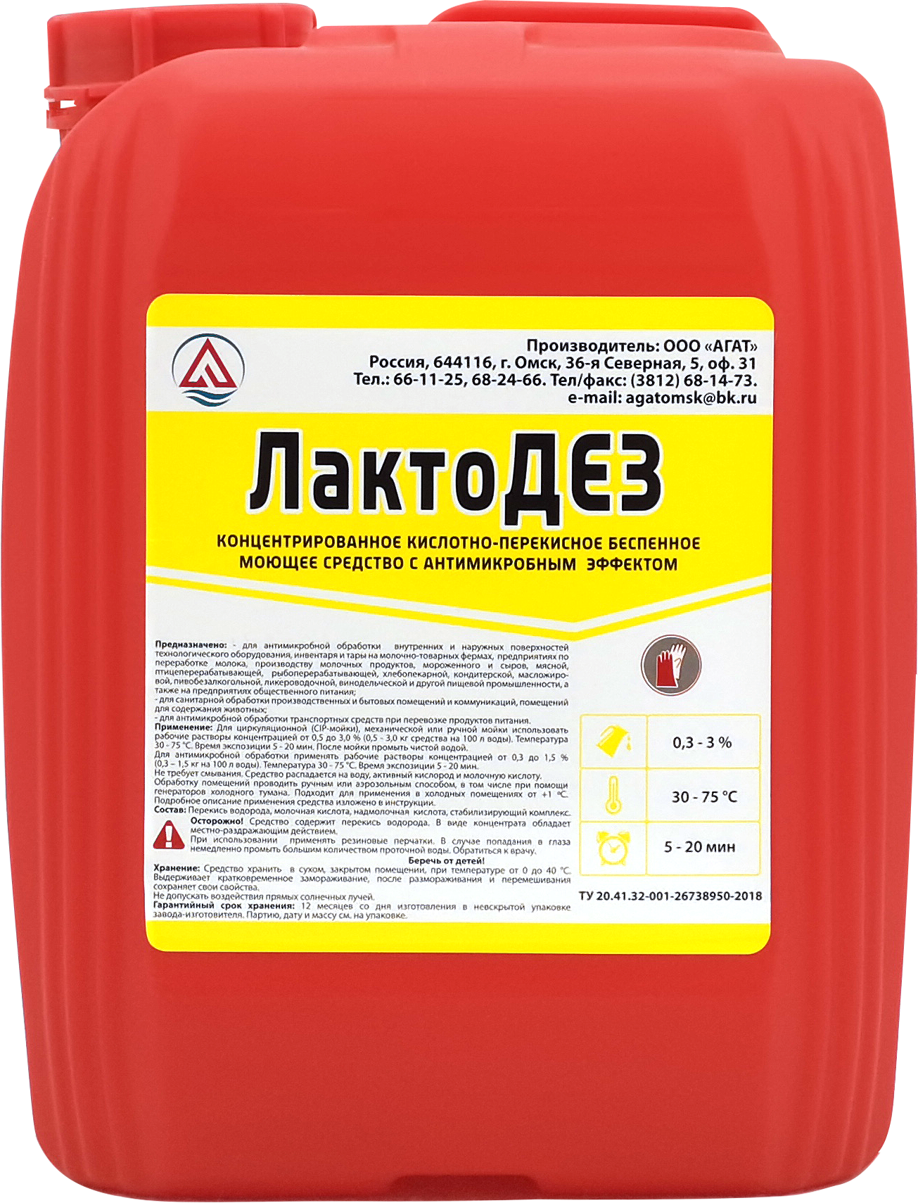 Кислотно-перекисное беспенное моющее средство с антимикробным эффектом «ЛактоДЕЗ» (концентрат). НОВИНКА!!!