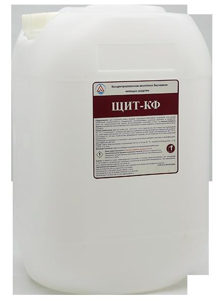 Концентрированное кислотное беспенное моющее средство «ЩИТ-КФ»