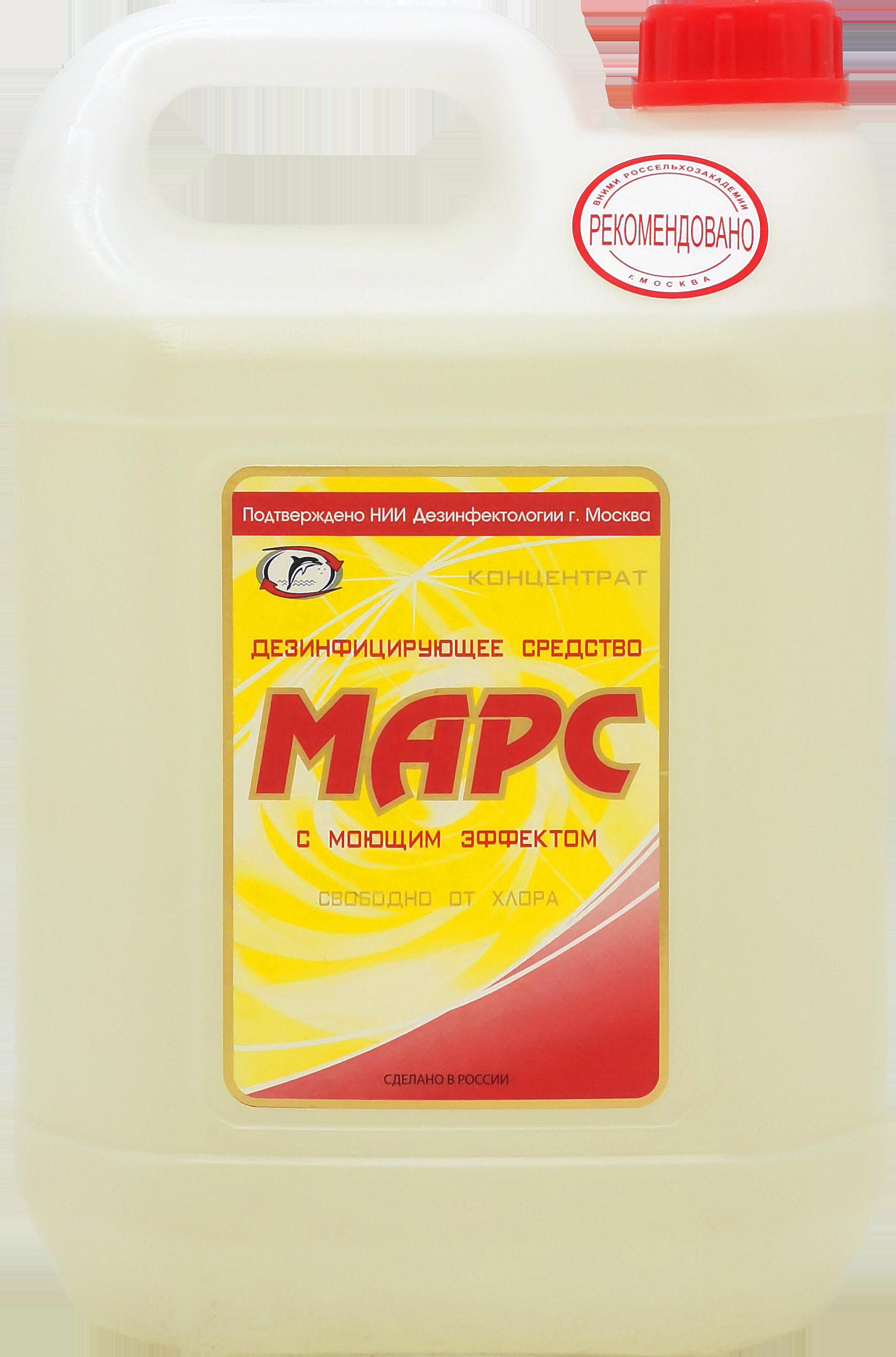 «МАРС»  Дезинфицирующее средство с моющим эффектом (концентрат)